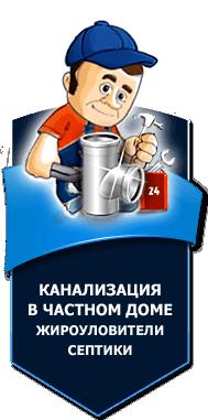 Монтаж канализации в частном доме, коттедже в СПб