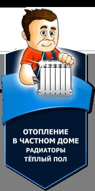 Монтаж отопления частного дома, коттеджа в СПб