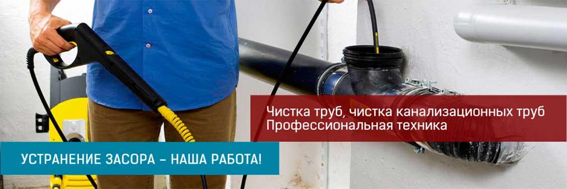 Прочистка канализации, устранение засоров, откачка септиков в СПб