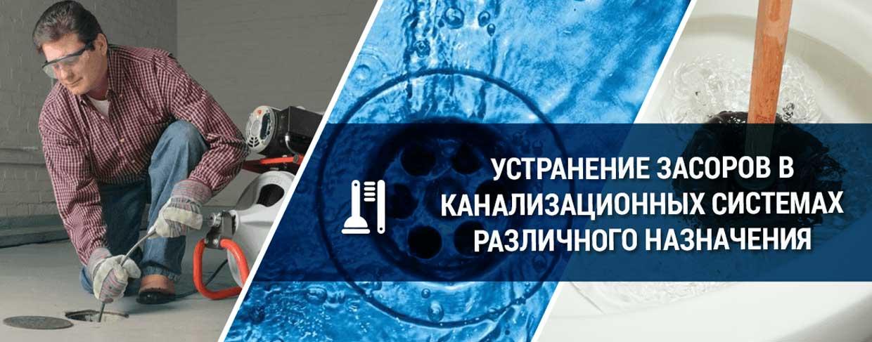 Устранение засоров труб канализации СПб от компании Трубовар