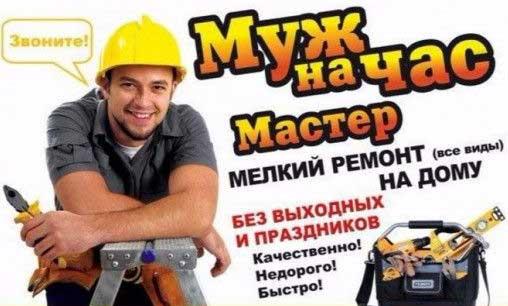 Муж на час в СПб и Ленобласти - Услуги по мелкому ремонту от Трубовар