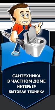 Сантехника в частном доме, коттедже СПб