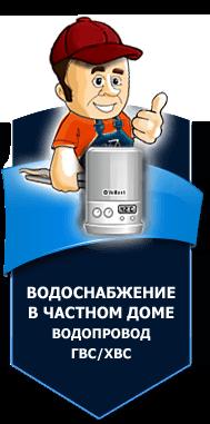Стоимость монтажа водоснабжения в частном доме СПб