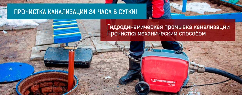 Прочистка канализации - устранение засоров труб в СПб